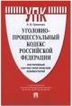 Комментарий к уголовно-процессуальному кодексу РФ. Постатейный научно-практический